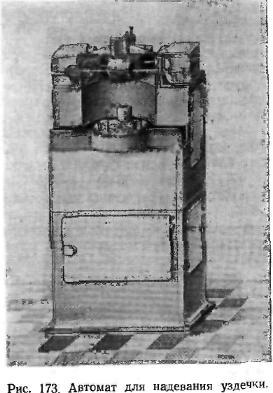 Автомат для надевания уздечки